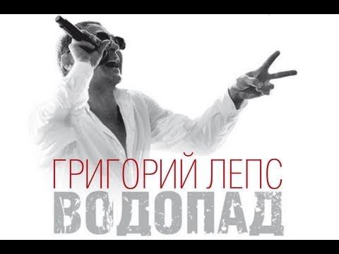 Григорий Лепс - Водопад (Водопад. Live)