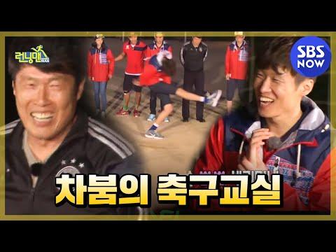 SBS [런닝맨] - 차붐의 축구교실, 야구선수 뚫고 승부차기