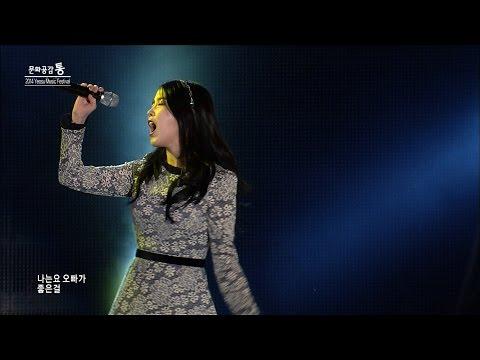 아이유 - 좋은 날 (IU Good day) Yeosu Music Festival 2014 #16