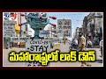 మహారాష్ట్రలో లాక్ డౌన్  | Maharashtra Lockdown  | Lockdown News Hindi Live | Today Live News | TV5