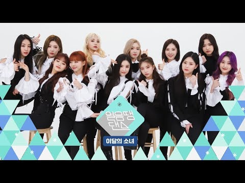 [얼음땡댄스] 이달의 소녀 (LOONA) – Butterfly /Freezetag Dance game