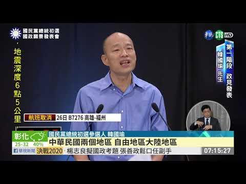 國民黨國政願景發表會 5參選人較勁 | 華視新聞 20190626
