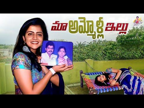 Bigg Boss fame Shiva Jyothi shares home tour video