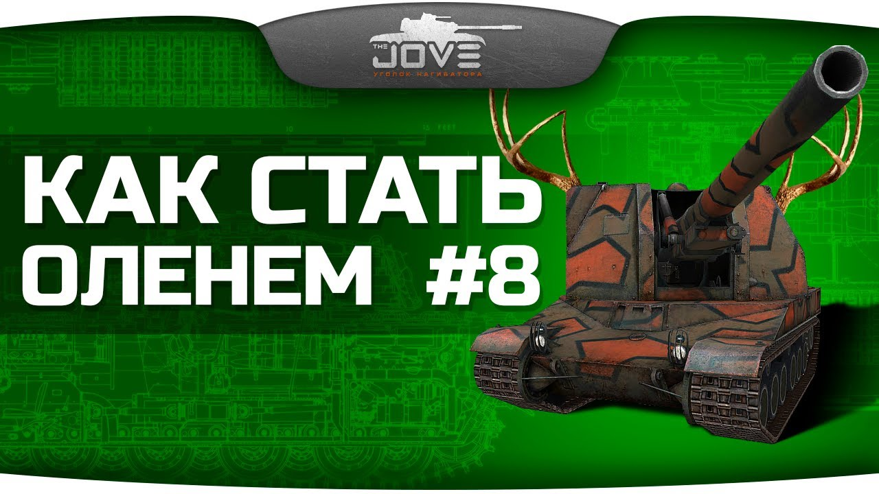 Как Стать Оленем? #8: Самая хитрая арта в World Of Tanks!