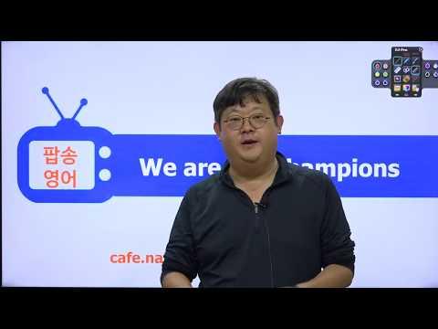 [팝송으로 배우는 영어]  We are the champions - 퀸 / 가사 해석