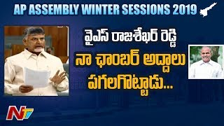 Chandrababu demands suspension of Assembly marshals..