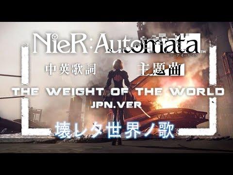 【尼爾 自動人型】主題曲 - 壊レタ世界ノ歌 (MV中日歌詞, 有雷)