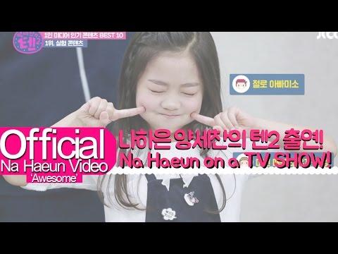 나하은 (Na Haeun) - 양세찬의 텐2 5회 & 6회 출연 CUT