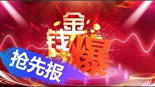 20181016(搶先報)下半場?黃豆軋空大戲 中國大陸貿易商搶買 ?    (金錢爆官方YouTube)