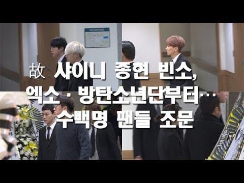 故 샤이니 종현 빈소, 엑소·방탄소년단부터… 수백명 팬들 조문(SHINee Jong Hyun)