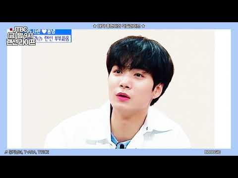 [김종현 / JR ] 대(도)덕(후) 종현이의 행복한 랜선라이프 2화 CUT