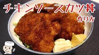 チキンソースカツ丼♪ Chicken Sauce Katsudon♪  ~Chicken sauced cutlet rice bowl~