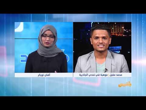 الموهبة في تحدي الجاذبية محمد مقبل يتحدث لكيبورد عن بداياته في هذا المجال