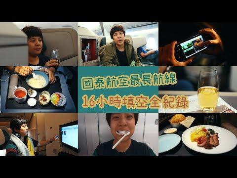 鏡食旅》國泰航空最長航線 16小時填空全紀錄