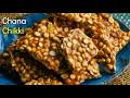 కొత్తగా సెనగపప్పు ఖర్జూరం చిక్కి | quick and easy  roasted Chana Chikki |Chana Chikki by vismai food