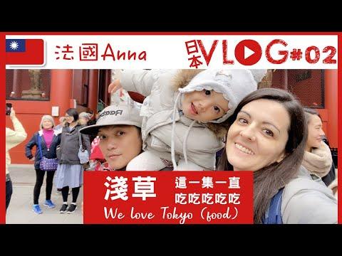 JAPAN VLOG 日本#02 這一集一直吃吃吃!日本好吃的,太多!也有去淺草走一走 Tokyo trip, Japan, Asakusa, We love Japanese food