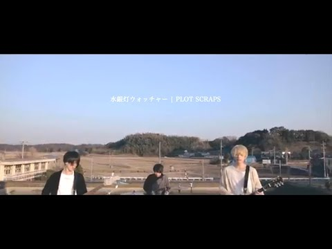 Plot Scraps『水銀灯ウォッチャー』Music Video