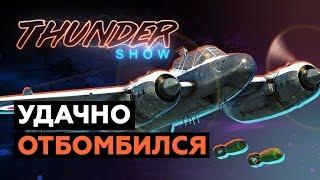 Thunder Show: Удачно отбомбился