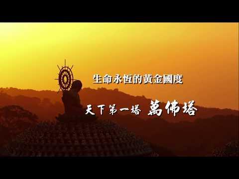 金寶山-萬佛塔