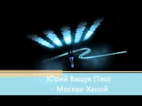 Юрий Ващук (Teo) - Москва-Ханой