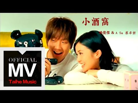 JJ Lin: Dimples 林俊傑 小酒窩 [featuring 蔡卓妍 A-Sa]