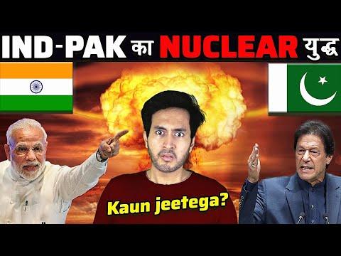 क्या हो अगर INDIA और PAKISTAN के बीच परमाणू युद्ध छिड़े | India Pakistan Nuclear War
