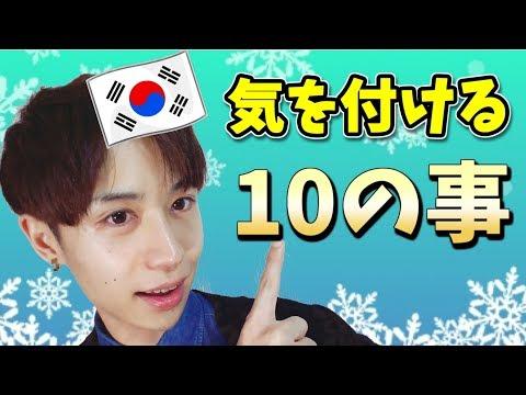 【韓国旅行】実は気を付けるべき10の事!