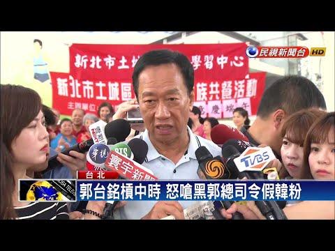 郭台銘槓中時 怒嗆黑郭總司令假韓粉-民視新聞