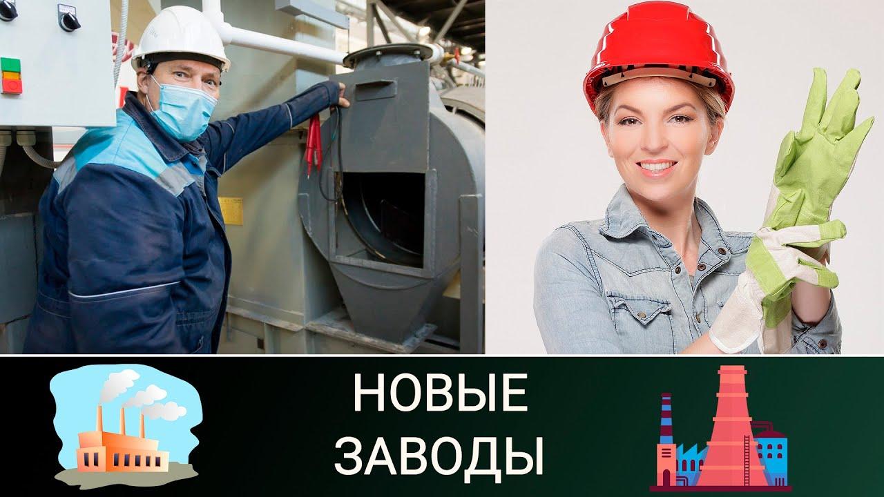 Новые заводы России. Август 2020