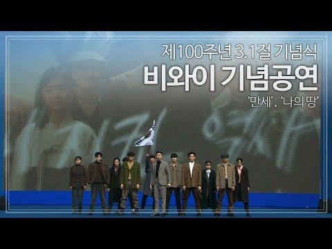 제100주년 3.1절 기념식 비와이 '만세', '나의 땅' 공연