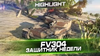 FV304 - Защитник недели!