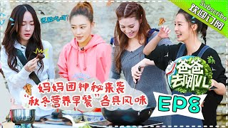 """【ENG SUB】Dad Where Are We Going S05 EP.8 Mommies' """"Exclusive"""" Breakfast【 Hunan TV official channel】"""