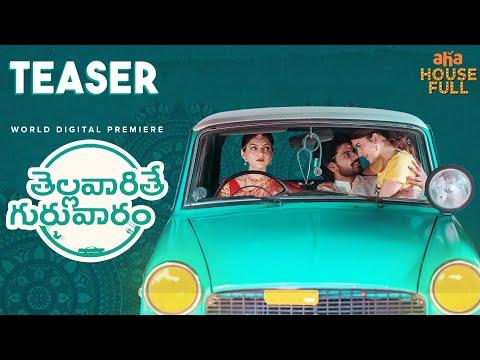 Thellavarithe Guruvaram teaser- Simha, Chitra, Misha