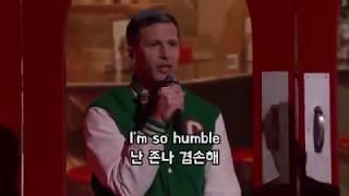 Lonley island - I'm So Humble feat. Adam Levine Live ver. (한글자막)