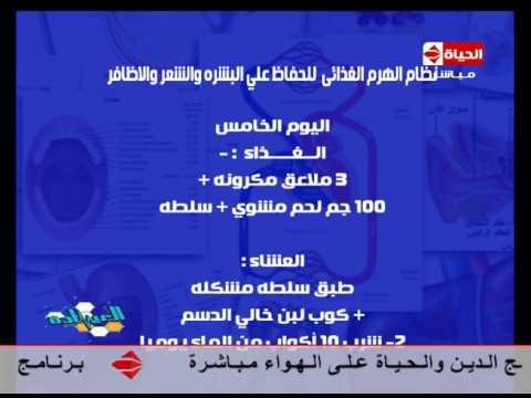 العيادة - د/ماجد زيتون استشاري السمنة - نظام الهرم الغذائي للحفاظ علي البشرة والشعر والأظافر