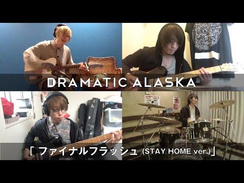 ドラマチックアラスカ「ファイナルフラッシュ (STAY HOME ver.)」