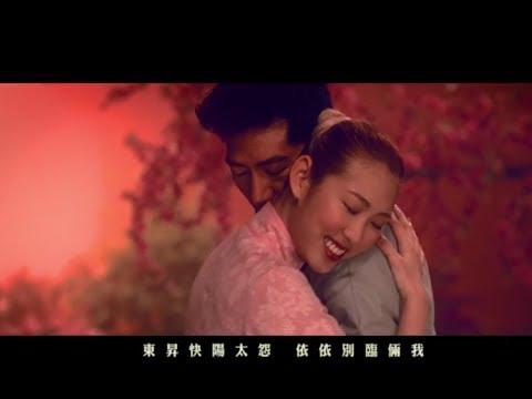 Joanna Wang 王若琳 午夜劇院電影MV完整版《今宵多珍重》HD