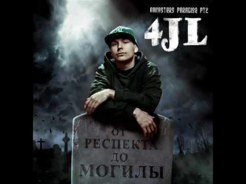 4JL Сэмплер альбома