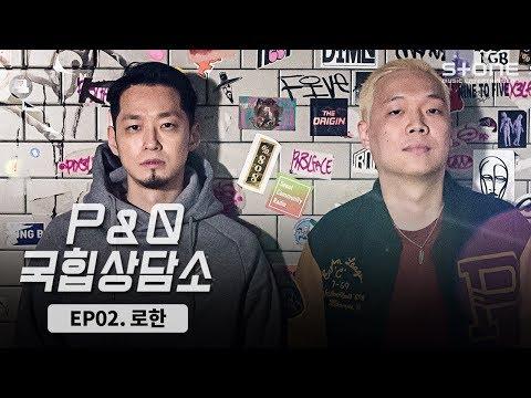 [P&Q 국힙상담소] EP02 #로한 (Rohann)