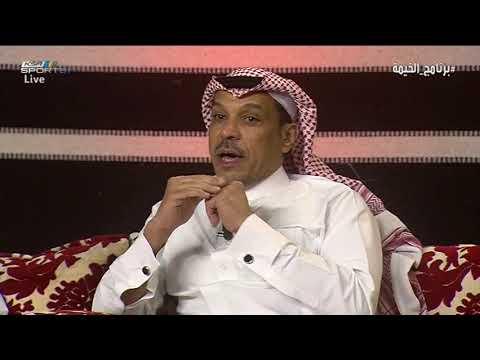 صالح الداوود - أزيل الهم عن جميع الأندية السعودية وولي العهد مهتم بالشباب #برنامج_الخيمة