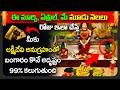 మూడు నెలలు రోజు ఇలా చేస్తే మీకు లక్ష్మీదేవి అనుగ్రహం కలుగుతుంది | Lakshmi Anugraham Ela Kalugutundi