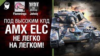 AMX ELC - Не легко на легком! - Под высоким КПД №52 - от Johniq и Flammingo