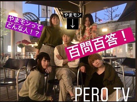 【やまモンに!】第7回「PERO TV」【百問百答!】