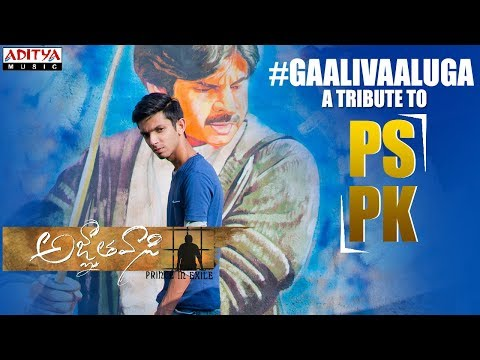Gaali-Vaaluga---A-Tribute-To--PSPK