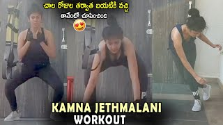 Watch: Actress Kamna Jethmalani workout video..