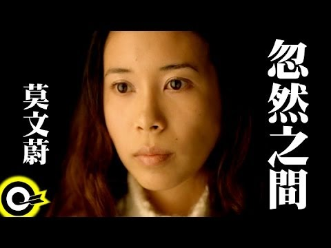 莫文蔚 Karen Mok【忽然之間 Suddenly】Official Music Video