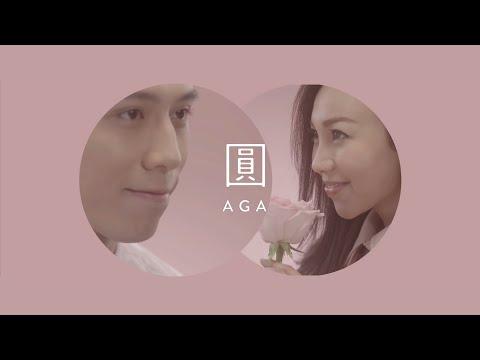 AGA 江海迦 - 《圓》MV