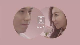AGA 江海迦 - 圓 MV YouTube 影片