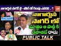 Public Pulse On Nagajuna Sagar ByPoll | Nagarjuna Sagar ByPoll Survey | TRS Vs Jana Reddy | YOYO TV