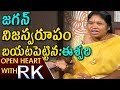 MLA Giddi Eswari Revelation About Leaving YCP Party : Open Heart With RK